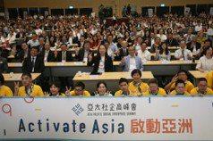 亞太社企高峰會登場 運用社會創新暖實力啟動亞洲