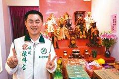 新北議員陳科名涉收賄護航建商 遭法院裁定延押2個月