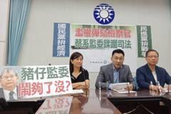 曲棍球檢察官遭彈劾 藍委:英系監委將黑手伸進司法