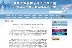 江蘇向台青 提供1000個暑期實習職位