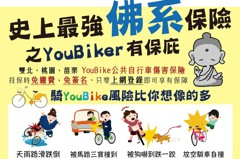 Ubike公共自行車傷害險 投保人次僅4%