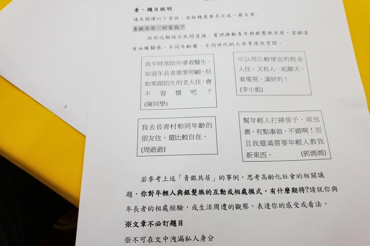 會考作文/題目「青銀共居」 聯合報願景工程曾探討