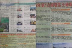 詹順貴拿報紙廣告質疑賴清德:人民放心讓他當總統嗎?