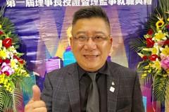 不動產租賃公會全聯會理事長鄭俊杰 今授證就職