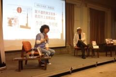 【青鳥書店】寫作就是那一片森林──「說不盡的東京故事,就從村上春樹談起」座談側記