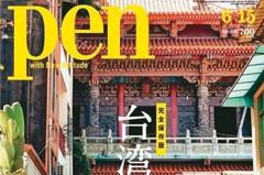 古都魅力迷人 神農老街再登日本雜誌封面
