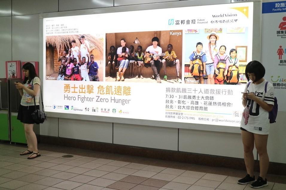 滑手機也會抬頭望望 北捷「等男友區」廣告刊登費驚人