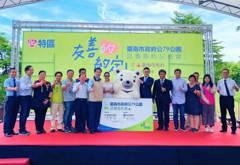 友善的約定 華友聯認養台南「公79公園」