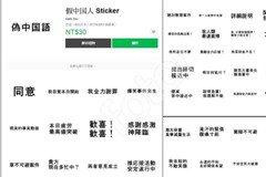 「假中國人」貼圖? 果然只有日本能超越日本