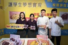 校際烘焙大賽得獎作品 超商上架獲利學生分紅