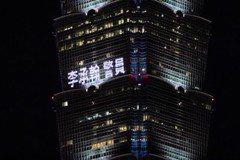 悼陳俊朗、李承翰 101大樓點亮LED燈:謝謝您們的愛