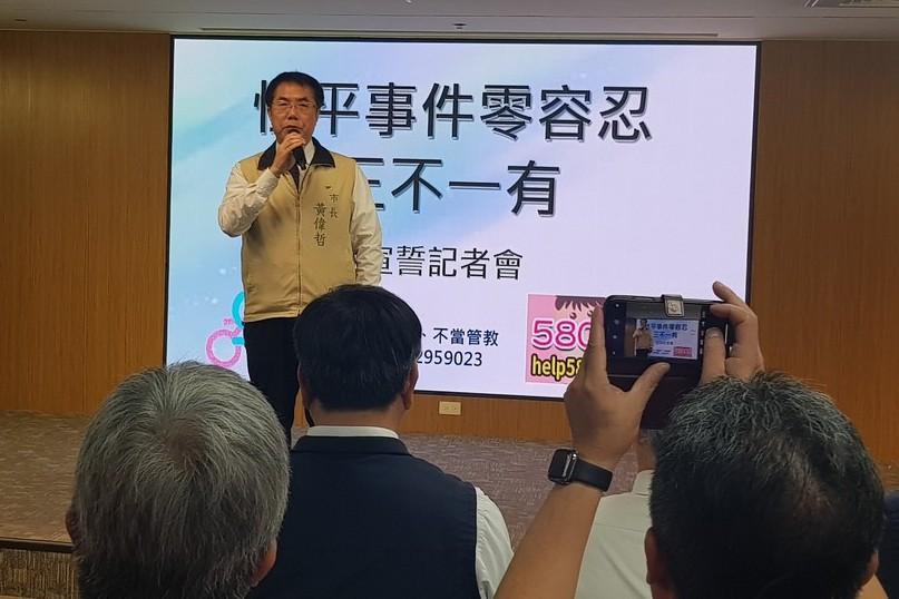 台南連續出現狼師 黄偉哲:校方隱匿最重免職