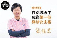 台灣之光!無懼性別歧視 劉柏君成第一位棒球女主審