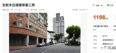 網售新北蘆洲千萬「全新華夏三房」 屋齡竟高達19年