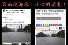 網路狂分享台南鐵路淹水照 市府斥假:拿去年罵今年