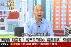 曝「罷韓」行動的真正原因 韓國瑜:民進黨輸得不服氣