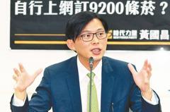 國安局私菸案 黃國昌:原本沒計畫那麼快收網
