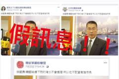 沒說韓國瑜不配當高雄市長 徐國勇「開吉」報警