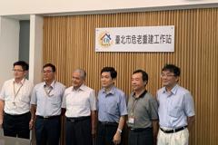 台北市「危老工作站」破百 預計8月核定危老案達60件
