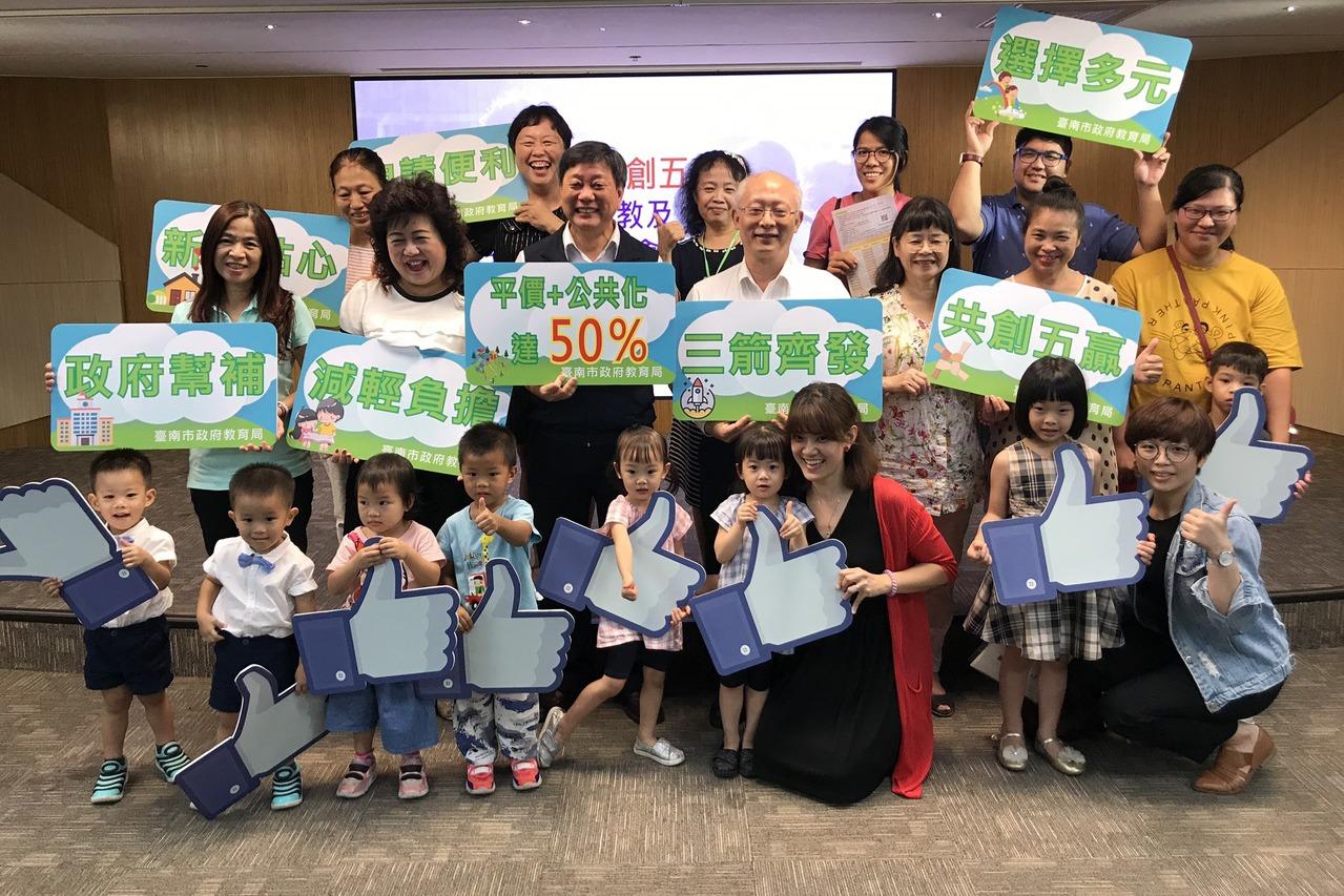 台南幼教三箭齊發共創5贏 近5成家長可享平價育兒服務