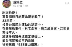 任一邊一國行動黨黨魁? 游錫堃臉書說「抱歉了」