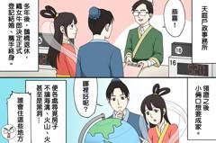 婚育租金補貼9月上路 陳其邁樂秀牛郎織女漫畫