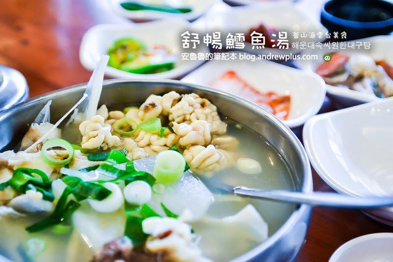 韓國釜山/海雲台舒暢鱈魚湯,彈牙鱈魚白子鮮美魚湯