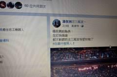 楊秋興潘恒旭臉書打筆戰 一罵瘋狗一回嗆算什麼男人
