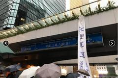反送中╱香港夏慤道天橋現「我要民主」巨型布條