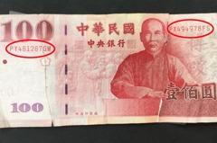 破損百元鈔銀行換鈔只給50元 真相曝光網友求「另一半」