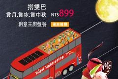 北市雙層觀光巴士迎中秋 邀您享用Häagen-Dazs