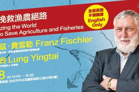 願景/暴雨、熱浪重創農漁業 前歐盟執委下周來台獻策