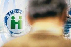 健保平均眷口數確定降至0.58 雇主每年樂省30億元