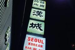 台北老店傳收攤!「漢城韓國烤肉」9月熄燈 黃子佼、張小燕嘆:趕上了