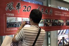 掰掰囉!遠東SOGO百貨新竹站前館熄燈 走入歷史