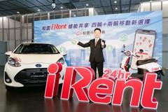 iRent使用者增加 今年8月使用車次與1月比年增率240%