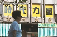 時代力量決策會 暫緩提名陳志明、林鈺傑