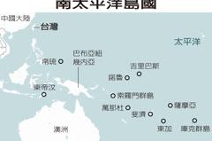 索羅門離開後 這3國恐怕台灣也留不住