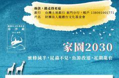 氣候變遷十年挑戰 我們還能為台灣做些什麼?