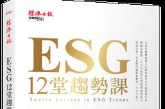 ESG永續ETF 投資新顯學