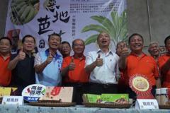 內門惡地種出香Q芭蕉 韓國瑜讚為「水果中的勇士」