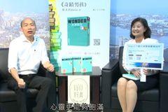 每月一書推薦「奇蹟男孩」韓國瑜:相信心靈更能飽滿