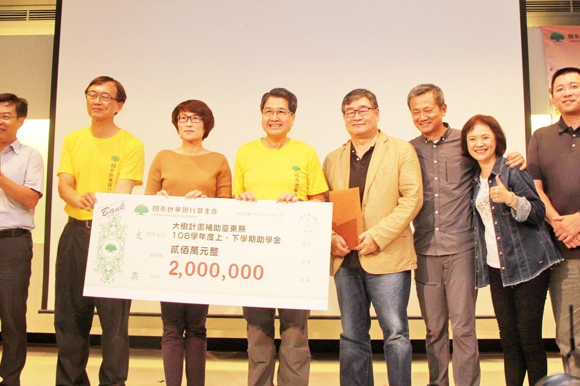 國泰世華連5年推大樹計畫 今再捐台東200萬清寒助學金