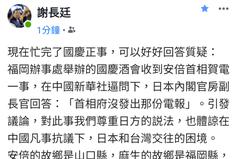 謝長廷稱真收到賀電 反批馬見安倍是台日最大假新聞