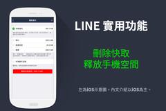 LINE瘦身必學妙招 iOS一鍵省空間