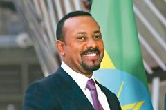 衣索比亞總理艾比伊 獲諾貝爾和平獎