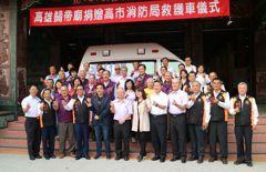 13年捐24輛救護車 高雄關帝廟義舉不落人後