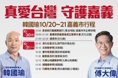 韓國瑜周日出征民主聖地嘉市 文化路夜市首辦造勢晚會