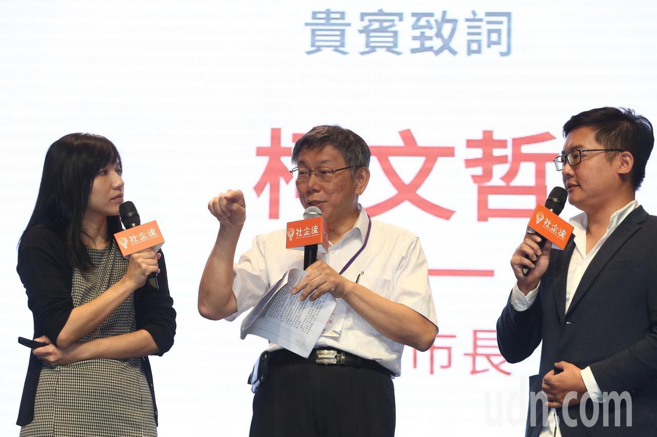 願景/社企流七周年論壇 柯文哲:社會互相不信任