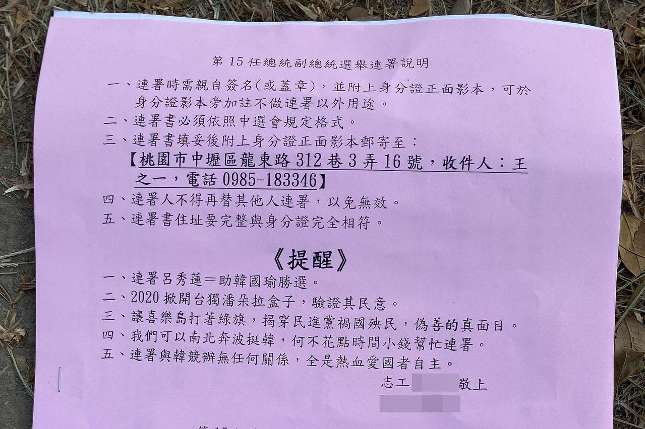 連署呂秀蓮等於助韓國瑜勝選?韓造勢大會出現這張傳單